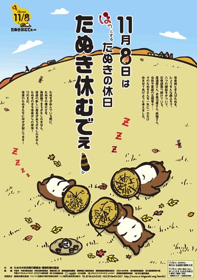 たぬき休むで〜2011