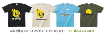 たぬきの休日Tシャツ