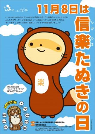 tanuki_tsunenpo-150225