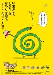 poster-kayariki-2014-212x300