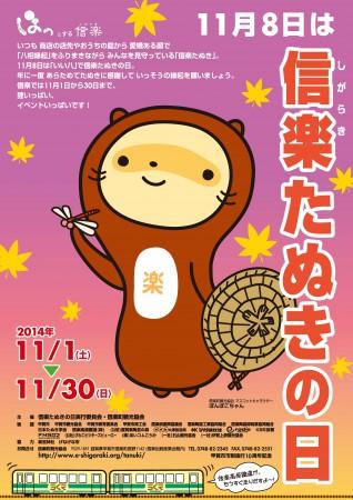 6_2014-tanuki-po