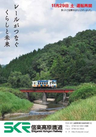 a_信楽高原鉄道_A4_2