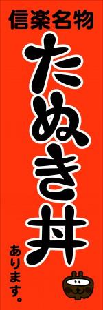 たぬき丼 のぼり旗