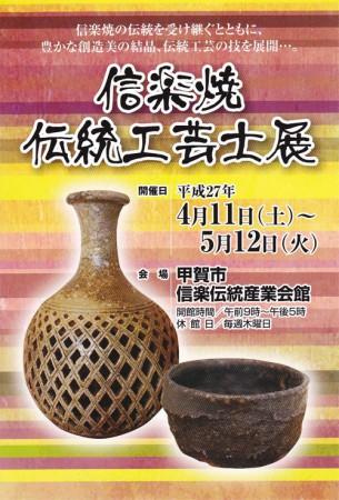 伝統工芸士展