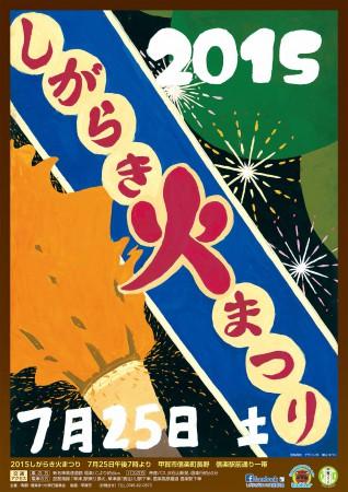 himatsuri-2015-2_out