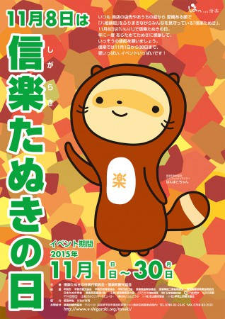 2015-tanukiday-po-7_out