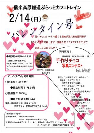 バレンタイン信楽2-1