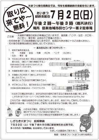 7/2(日)「しがらき火まつり」松明材料支給会