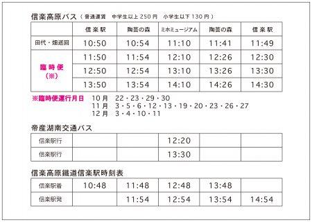 信楽駅~陶芸の森~MIHO MUSEUM 臨時バス運行のお知らせtags[滋賀県]