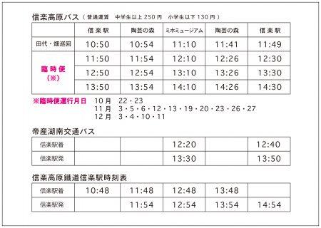 信楽駅~陶芸の森~ミホミュージアム 臨時バス運行についてtags[滋賀県]