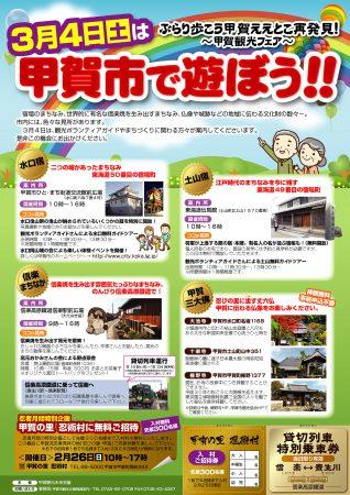 3月4日は甲賀市で遊ぼう!~甲賀観光フェア~
