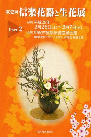 信楽伝統産業会館「信楽花器と生花展Part2」開催中