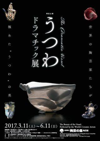 陶芸の森陶芸館「うつわドラマチック展」3月11日より