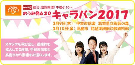 3月9日(木)NHK「おうみ630」信楽から生放送しますtags[滋賀県]