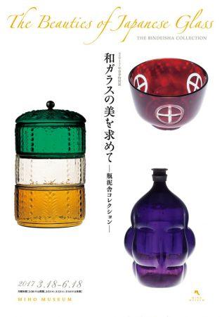 MIHO MUSEUM 春のオープン6月18日(日)まで