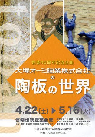 信楽伝統産業会館 大塚オーミ陶業 陶板の世界tags[滋賀県]