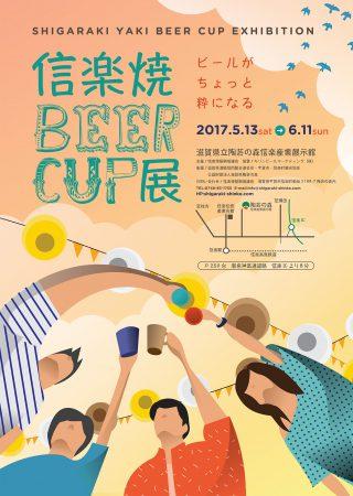 信楽産業展示館「信楽焼BEER CUP展」6月11日まで