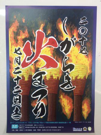 しがらき火まつり ポスター完成しました。tags[滋賀県]