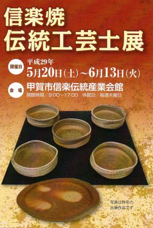 信楽伝統産業会館「信楽焼伝統工芸士展」tags[滋賀県]