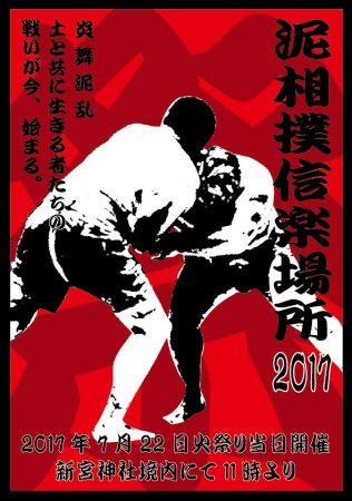 泥相撲信楽場所、7月22日開催!出場力士募集中tags[滋賀県]