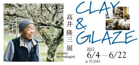 FUJIKI「CLAY & GLLAZE  高井隆三展」6月22日まで