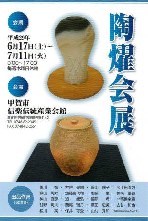 信楽伝統産業会館「陶燿会展」tags[滋賀県]