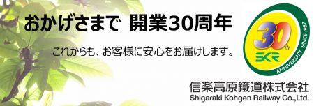 信楽高原鐵道 開業30周年をむかえました!!