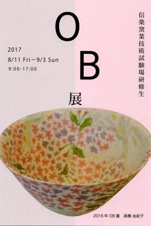 信楽伝統産業会館「信楽窯業技術試験場研修生OB展」