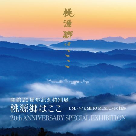 MIHO MUSEUM 開館20周年特別展のお知らせ tags[滋賀県]