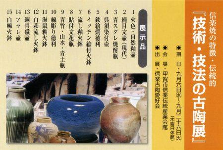 信楽伝統産業会館「技術・技法の古陶展」